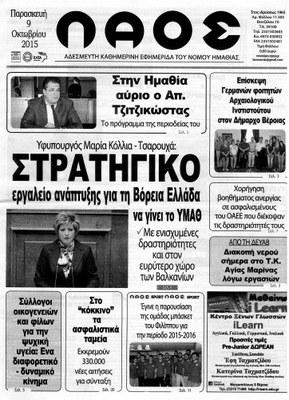 Zeitungsartikel Makedonienexkursion SS15 (1)